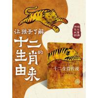 十二生肖传说 长江少年儿童出版社有限公司