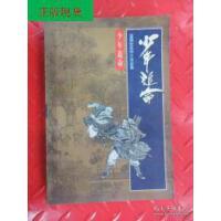 【二手旧书9成新】温瑞安武侠小说全集 少年追命 /温瑞安 中国?