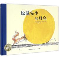 新大开本松鼠先生和月亮 平装 海豚绘本花园 幼少儿童认知早教启蒙宝宝成长亲子故事图画书籍3-4-5-6-7-8岁