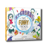 限时抢购―五个有趣的朋友们(FIVE FUNNY FRIENDS) 9787506866217 中国书籍出版社 Tim