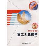 【二手旧书8成新】岩土工程勘察 王贵荣 9787561222942 西北工业大学出版社