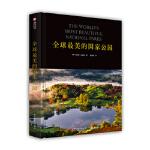 全球的国家公园 [意]埃琳娜・比安奇 华中科技大学出版社
