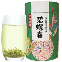 碧螺春茶叶特级绿茶浓香型礼盒