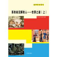 系铃尚无解铃人――世界之谜(上)