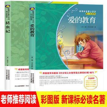 全套2册爱的教育 亚米契斯原著 法布尔昆虫记 彩图版 四年级上册必读课外书 初中小学生五六年级读物 三年级的书 儿童书籍