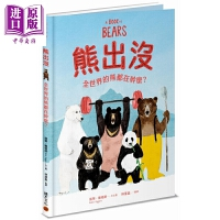 【中商原版】熊出�] 全世界的熊都在干�N �e木出版 童�� 青少年文�W �D���� 知�R�L本