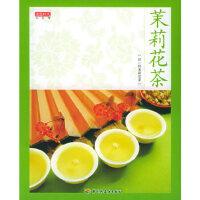 【旧书二手书9成新】茉莉花茶――品茶馆 读图时代 9787501951642 中国轻工业出版社