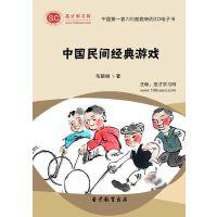 [3D电子书]圣才学习网・中国民间经典游戏(仅适用PC阅读)
