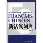 新法汉词典 (平装本)(新外汉词典系列)