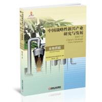 中国战略性新兴产业研究与发展生物质能