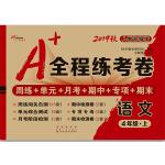 A+全程练考卷语文4年级上册19秋人教部编版