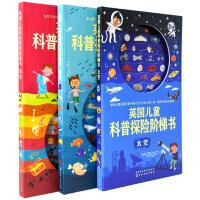 英国儿童科普探险阶梯书(套装3册)