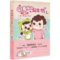 【二手8新正版】41厘米的超幸福第二季:面对幸福的勇气 C酱酱 9787208119918 上海人民出版社