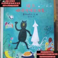 【二手旧书9成新】猫太噼哩噗噜在海里9787539131559