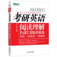 新东方 (2020)考研英语阅读理解PART B精讲精练