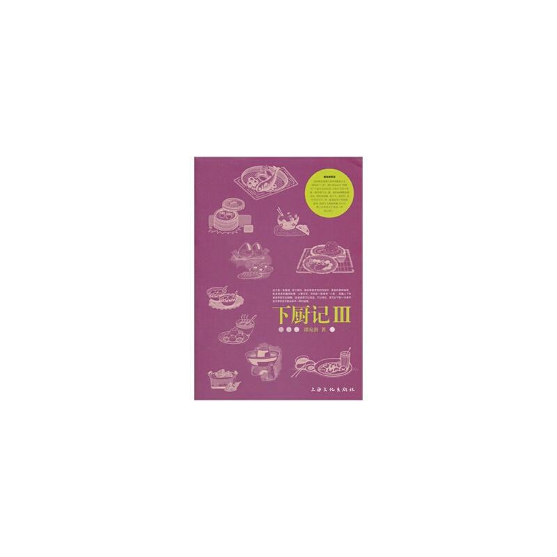 【TH】下厨记Ⅲ 邵宛澍 上海文化出版社 9787807408550亲,全新正版图书,欢迎购买哦!