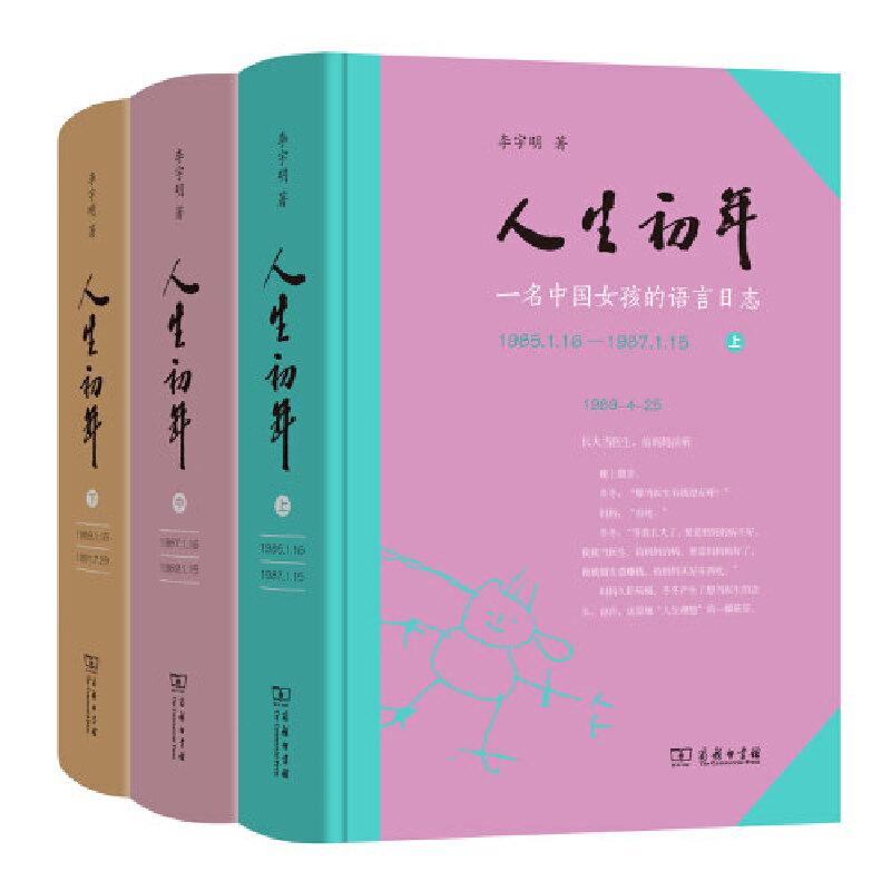 人生初年:一名中国女孩的语言日志(全3册) 商务印书馆
