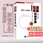 正版 新临床药物手册(第4四版) 师海波, 王克林 9787538199567 实用药物手册 常用药物学