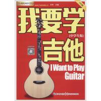 我要学吉他 刘传 主编