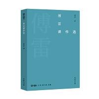 傅雷译作选(故译新编)傅雷 译 许钧 编 商务印书馆