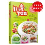 儿童下饭菜(八大让孩子爱上吃饭的妙招+四季下饭菜+营养功能餐)