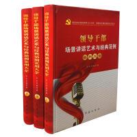 领导干部场景讲话艺术与经典范例实用大全 讲话技巧方法 红旗出版社 全三册 总定价:880