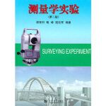 测量学实验(第二版) 顾孝烈,等 同济大学出版社