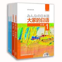 大家的日语初级1-2教材+学习辅导用书全套共4本 标准日本语书籍日语入门零基础教材教程 第一二册日语