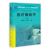 【按需印刷】-医疗保险学(第2版)