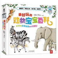 最好玩的动物宝宝百科