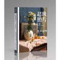 2019尚读零基础超级照片1.0色彩静物入门美艺术联高考水粉绘画书