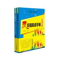 反校园欺凌手册及学生读本 套装全2册 全国首部反欺凌手册