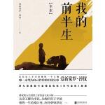 我的前半生:全本(奥斯卡金像奖的电影《末代皇帝》原著,唯一为自己做传的中国皇帝――爱新觉罗・溥仪。)