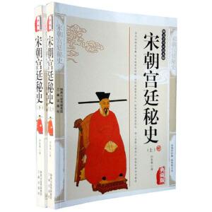 宋朝宫廷秘史(上下)