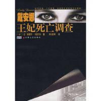 【旧书二手书九成新】戴安娜王妃**调查【9.16】