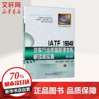 IATF 16949汽车行业质量管理体系解读和实施 第2版 机械工业出版社