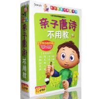 亲子唐诗不用教6DVD宝宝国学启蒙光盘儿童唐诗教材dvd碟片包邮