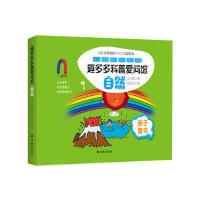 趣多多科普爱问馆:自然 王江峰 译林出版社【新华书店 值得信赖】