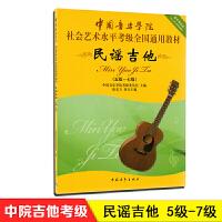 民谣吉他 5级-7级(中国音乐学院社会艺术水平考级全国通用教材) 中国青年出版社