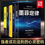 心理学与生活(成功社交心理学)全5册九型人格墨菲定律精准识人微表情心理学人际交往心理学 成功名人心理学书籍
