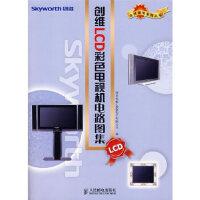 创维LCD彩色电视机电路图集 深圳创维-RGB电子有限公司 人民邮电出版社