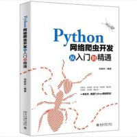 Python网络爬虫开发从入门到精通