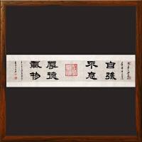 书法《自强不息厚德载物》R477作者王明善 中华两岸书画家协会主席