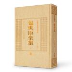安徽古籍丛书萃编―包世臣全集(全三册)