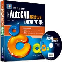 中文版AutoCAD服装设计课堂实录