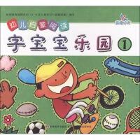幼儿启蒙阅读 字宝宝乐园 1