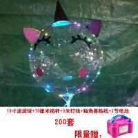 网红气球波波球带灯羽毛亮片发光led透明球地推发光气球批�l