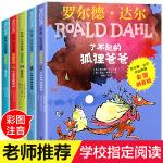 了不起的狐狸爸爸注音版全套5册罗尔德.达尔系列作品6-9-12岁小学生一二年级必读课外阅读书学校老师推荐儿童文学读物童