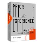 先验与经验:经济法社会本位及其实现