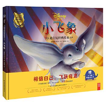 迪士尼经典绘本·小飞象 迪士尼官方授权!媲美米奇、小熊维尼的迪士尼经典角色暖心回归,奇幻巨制《大鱼》《爱丽丝梦游仙境》导演全新力作。和小飞象一起,相信自己,飞跃奇迹!赠小飞象手工卡!